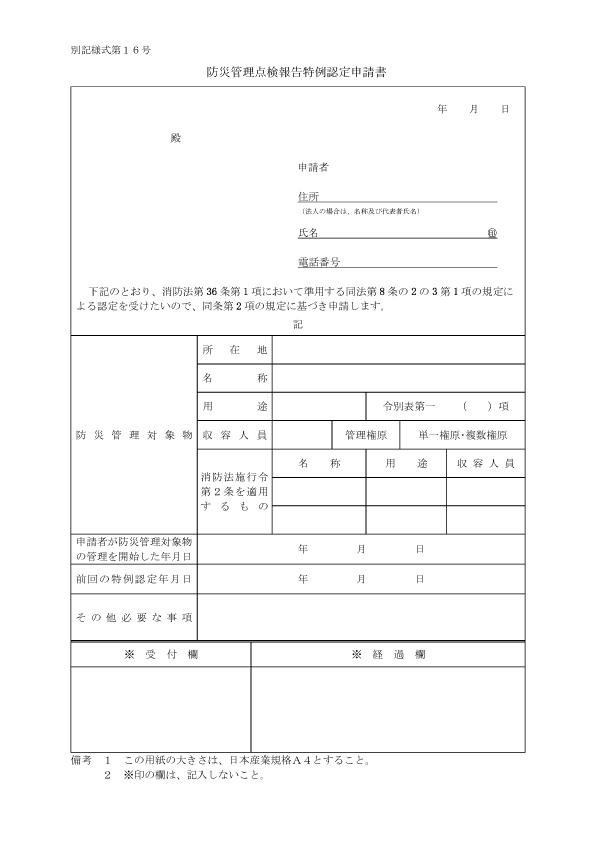 防災管理点検報告特例認定申請書