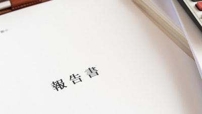 点検の流れ 消防署への報告 タナカ消防設備 熊本