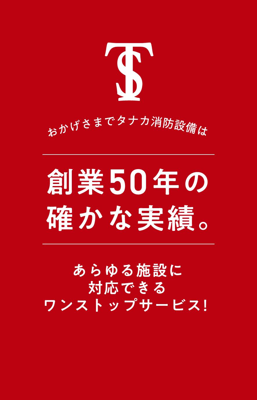 タナカ消防設備 熊本