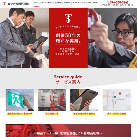 タナカ消防設備 熊本 WEBサイト
